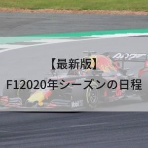 【最新版】F12020年シーズンの日程