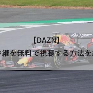 【DAZN】F1の中継を無料で視聴する方法を紹介!