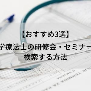 理学療法士の研修会やセミナーの検索方法おすすめ3選!