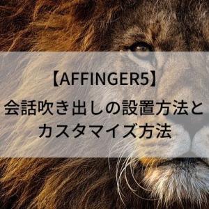 【AFFINGER5】会話吹き出しの設置方法とカスタマイズ方法