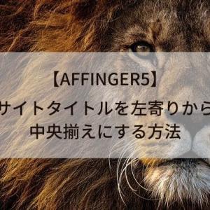 【AFFINGER5】サイトタイトルを左寄りから中央揃えにする方法