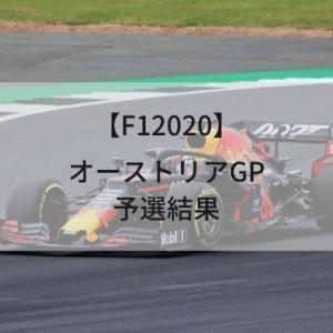 【F12020】オーストリアGP 予選
