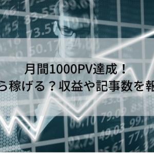 月間1000PV達成!いくら稼げる?収益や記事数を報告。