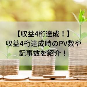 【収益4桁達成!】収益4桁達成時のPV数や記事数を紹介!