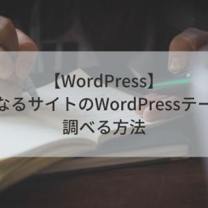 【WordPress】気になるサイトのWordPressテーマを調べる方法