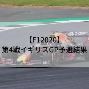 【F12020】第4戦イギリスGP予選結果