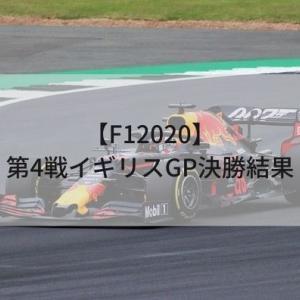【F12020】第4戦イギリスGP決勝結果