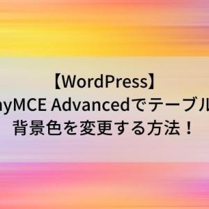 【WordPress】TinyMCE Advancedでテーブルの背景色を変更する方法!