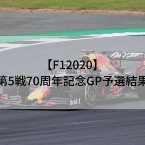 【F12020】第5戦70周年記念GP予選結果