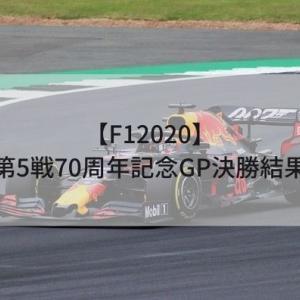 【F12020】第5戦70周年記念GP決勝結果