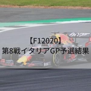 【F12020】第8戦イタリアGP予選結果