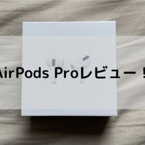 AirPods Pro(エアーポッズプロ)をレビュー!充電用のアダプタが同封されてないので注意!