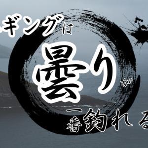 エギングに最適な天気は『曇り』【コンディション別エギカラー】