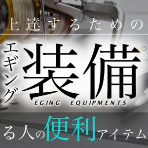 【エギング】上達には装備が重要!【出来る人の便利アイテム7選】