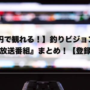 【0円で観れる!】釣りビジョンの『無料放送番組』まとめ!【登録不要】
