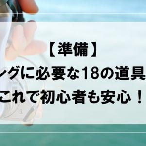 【準備】エギングに必要な19個の道具リスト【これで初心者も安心!】