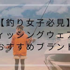 【釣り女子必見】フィッシングウェアが買えるおすすめブランドをご紹介!