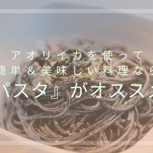アオリイカを使って簡単&美味しい料理なら『パスタ』がオススメ!