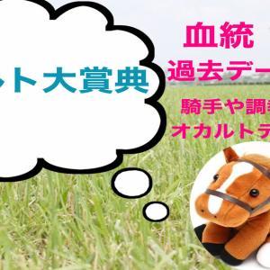 函館記念 GIII