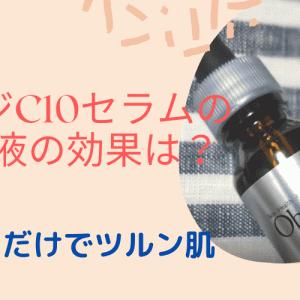 オバジC10セラムの美容液の効果は?【塗るだけでツルン肌】