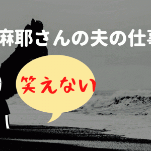 小林麻耶さんの夫の仕事は?【笑えない】