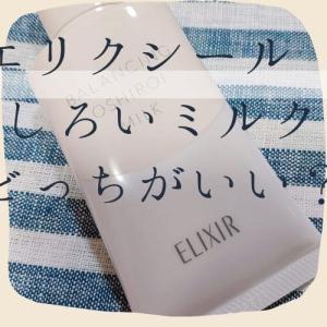 エリクシール おしろいミルクはどっちがいい?おしろいミルクCを愛用中です