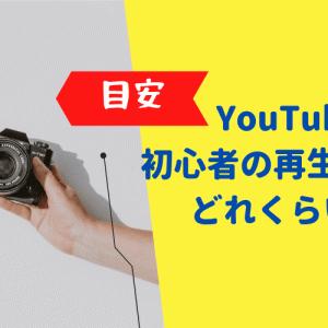 YouTube初心者の再生回数はどれくらい?【目安】