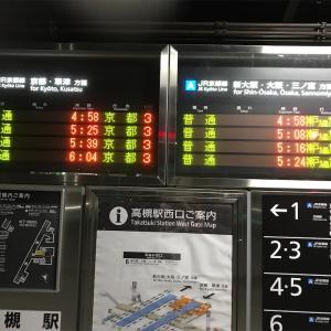 旅行研究部1 富山・氷見-1