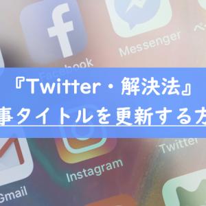【ブログ】Twitterに貼った記事タイトルを更新する方法