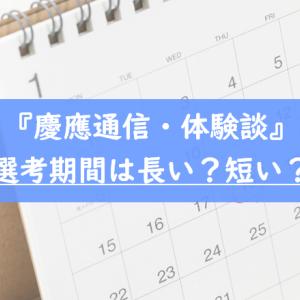 【慶應通信】選考期間は長い?短い?