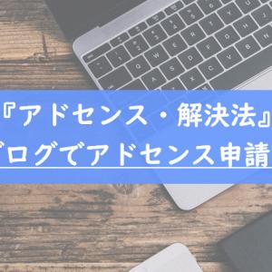 【ブログ】はてなブログでGoogleアドセンスを申請する方法