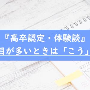 【高卒認定】試験科目が多いときは「こう」選べ!