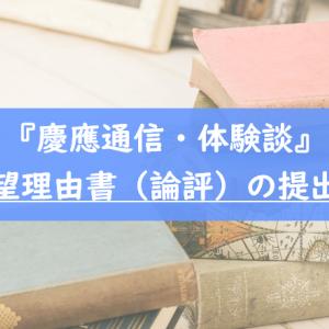 【慶應通信】志望理由書(論評)の提出例