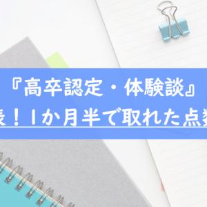 【高卒認定】運命の合格発表!