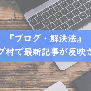 【ブログ】にほんブログ村に最新記事が反映されない時の対処法