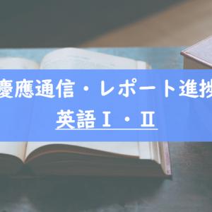 <レポート進捗>英語Ⅰ・Ⅱ【慶應通信】