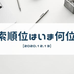 自分のサイトが検索エンジンで何位に表示されるのかを確認してみた(2020/12/13)