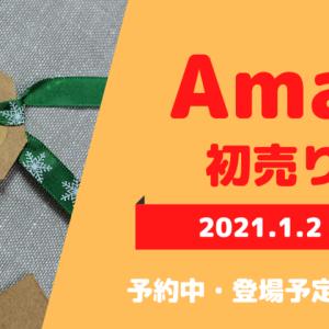 【Amazon福袋・初売り】予約中・登場予定の商品をPickUp!