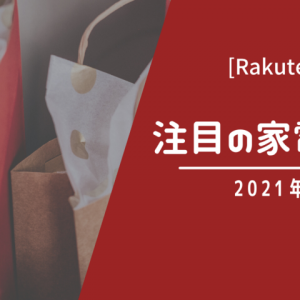 【Rakuten Brand Day】注目の家電を集めました!(2021年2月25日開催)