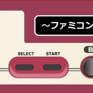 【マリオブラザーズ】ファミコン回想録④+