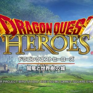 【ゲーム日記】ドラゴンクエストヒーローズ、クリアしました!