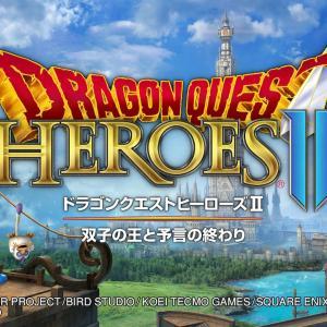 【ゲーム日記】ドラゴンクエストヒーローズ2…クリアしました!