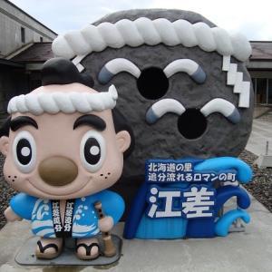 【続々・松前城】上ノ国勝山館/追分の里江差/KEIのお城写真館