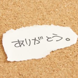 「感謝する心」は、人間社会のなかで心穏やかに生きる最高の発明品
