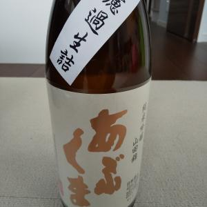 """おすすめの日本酒 あぶくま(Recommended sake """"Abukuma"""")"""