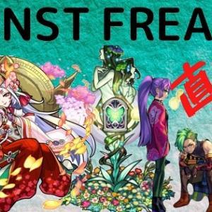 【モンスト】MONST FREAK2020(モンフリ)直前!~7月3日モンストニュース~