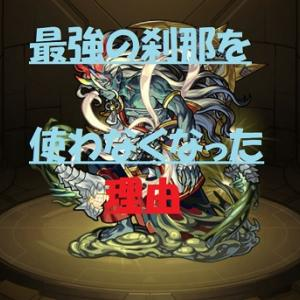 【モンスト】刹那の性能を再評価!~実装から2年!獣神化する?~