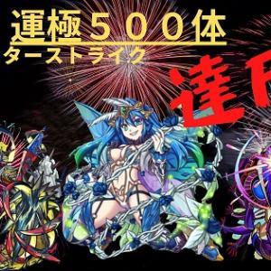 【モンスト】運極所持数500体達成!~稼いだ方法も公開~