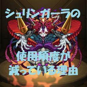 【モンスト】シュリンガーラの性能を再評価!~難易度轟絶!衝撃の運枠~