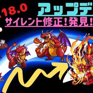 【モンスト】Ver.18.0アップデート!~サイレント修正発見!?~